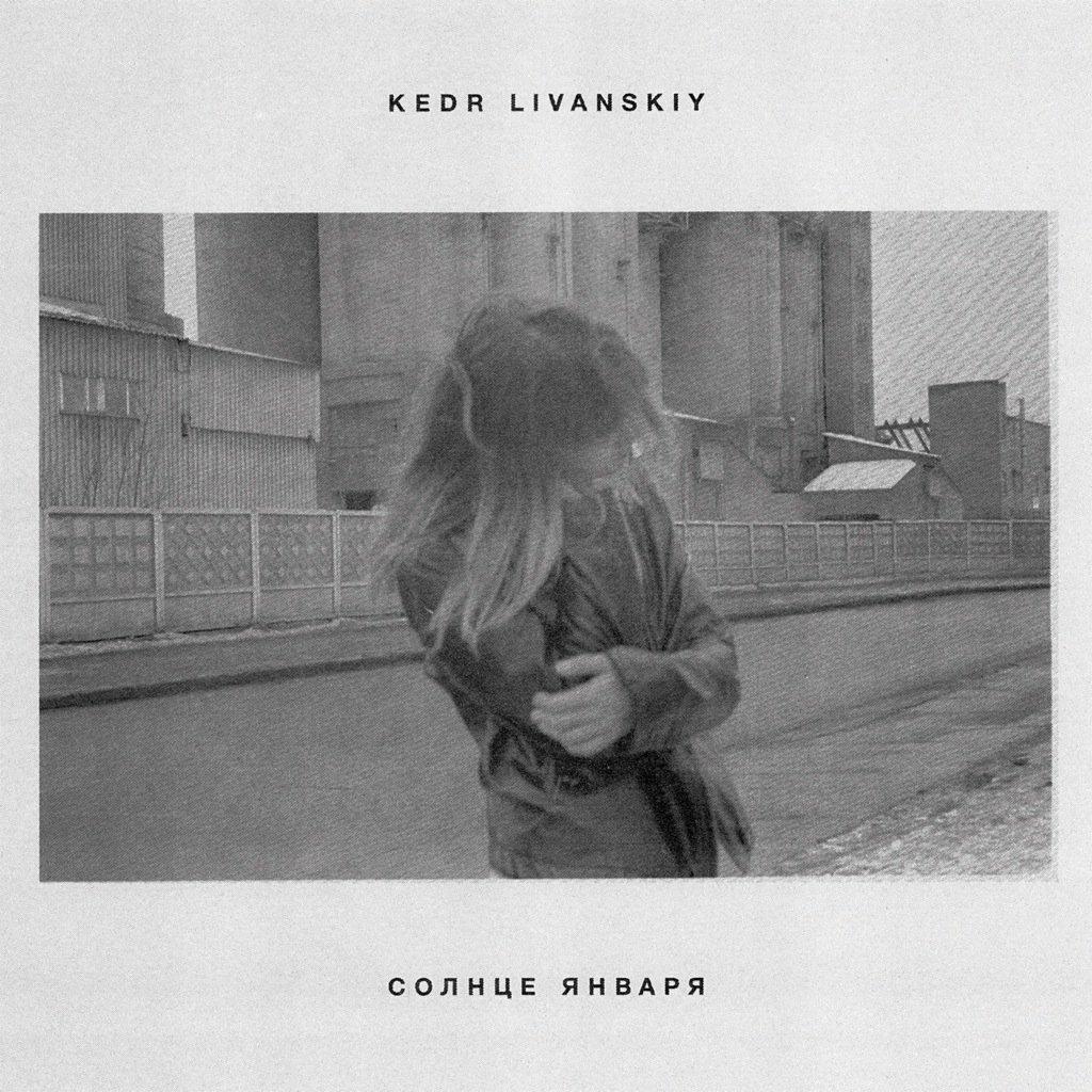 2MR-011 – Kedr Livanskiy – January Sun EP